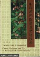 中药原色图谱及栽培技术(代)