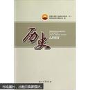 中国石油员工基本知识读本:历史--满25包邮!