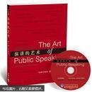 演讲的艺术(第10版)(中国版)