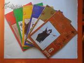 中国京剧  1992年—1999年全8年共48期合售  含创刊号  双月刊  私藏未阅近全品