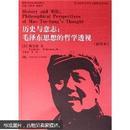 历史与意志:毛泽东思想的哲学透视(插图本)