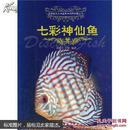 七彩神仙鱼养殖管理技术图书 七彩神仙鱼的 饲养、繁殖、疾病治疗
