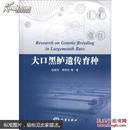 大口黑鲈鱼养殖技术书籍 大口黑鲈遗传育种