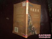 西域圣火:神秘的古波斯祆教(西域文明探秘)04年1版1印3000册