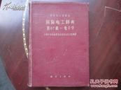 国际电工辞典-第07组-电子学【精装】1962一版一印C-3