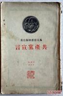 共产党宣言 百年纪念版