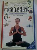 佛家自然健康法:历代高僧养护保健秘功秘法秘术秘药实录