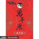 易学万年历(1936-2050)(袖珍版)
