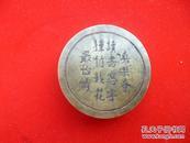 收藏上党文化、展示长治历史----晋东南地域文化集中营-----【老铜墨盒】---虒人荣誉珍藏