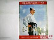 毛泽东在江西/纪念毛泽东同志诞辰100周年