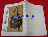 日文原版:阿Q正传、狂人日记。小开本,门边2箱