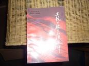 在抗日救亡的洪流中(北京地区革命史回忆录)仅印2200册