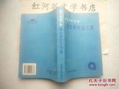 北京电影学院硕士学位论文集(1997年一版一印、2000册)