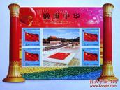 邮票  盛世中华  建国六十周年 个性化邮票
