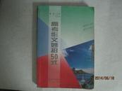 高考作文妙招50式(前、后页有笔迹)(32012)