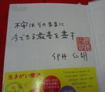 日文原版书:生きがい疗法で ガンに克つ(伊丹仁朗签名钤印本)门边2箱