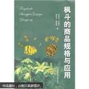 枫斗的商品规格与应用