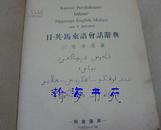 日•英•马来语会话辞典(昭和17年初版发行)门边2箱