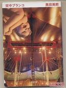 日文原版 空中ブランコ 奥田英朗 第131回直木赏受赏 64开文库本 中译本名为空中秋千 包邮局挂号印刷品 日语版小说 获奖作品 日本