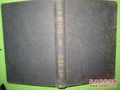 土木施工法(改版) 1934年  日文原版   %*4-78/0