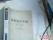 比较法在中国-(2006年卷包括法学基本理论问题 宪法与行政法问题民商法刑事法国际法法学教育问题等