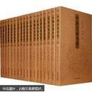 中国皇帝全传(套装共18卷)