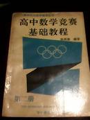 奥林匹克教学辅导丛书--高中数学竞赛基础教程(第二册)