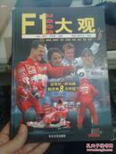 F12005大观  世界一级方程式锦标赛 现场直播 亲身经历