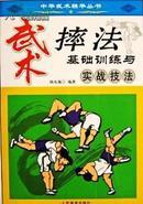 中华武术精华丛书-武术摔法基础训练与实战技法(2010年一版一印、小16开插图本312页)