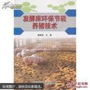 发酵床养猪技术书籍及管理要点 发酵床环保节能养猪技术
