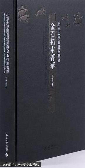 北京大学图书馆新藏金石拓本菁华(1996~2012)