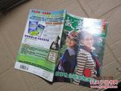 故事会  2010  5 下
