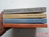 世界发明全书【蒙古文.1988年1版1印.全套4册】仅印730册