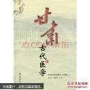 甘肃古代医学【仅印2000册】