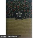 中国当代音乐家访谈录