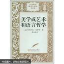美学或艺术和语言哲学【一版一印,仅4000册】