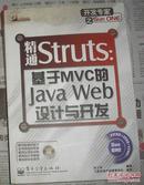 开发专家之Sun ONE:精通Struts基于MVC的Java Web设计与开发(f无光盘)