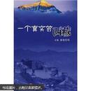 一个真实的西藏      了解高原西藏神奇文化