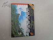 安徽省地图册(2006年新版)中国分省系列地图册