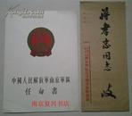 蒋孝忠老先生(一部分文革期荣誉资料)如图