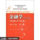 教育部普通高等教育精品教材·教育部经济管理类核心课程教材:金融学(第3版)(货币银行学·第5版)