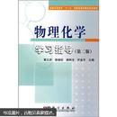 """普通高等教育""""十一五""""国家级规划教材配套教材:物理化学学习指导(第2版)"""