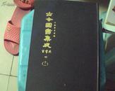 《古今图书集成》官常典(四)-(十一)