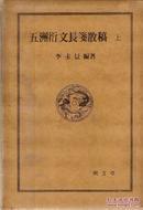 韩国汉文类书《五洲衍文长笺散稿(全二册)》(在韩)