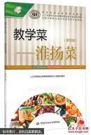 教学菜 淮扬菜(第四版).