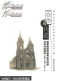 合作与共进:基督教高等教育合作组织对华活动研究(1922-1951)/教育史学研究新视野丛书
