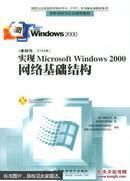 实现Microsoft windows 2000网络基础结构