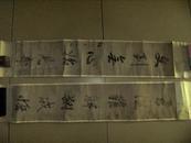 保真——清代文学家吴锡麒书《吴毂人祭酒书楹帖》一付——附锦盒