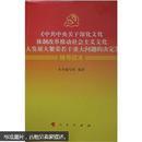 《中共中央关于深化文化体制改革推动社会主义文化大发展大繁荣若干重大问题的决定》辅导读本
