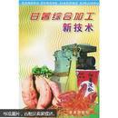红薯怎么种植加工技术书籍 甘薯综合加工新技术